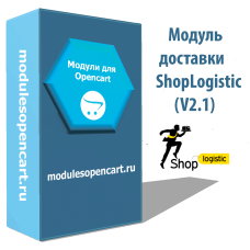 Доставка ShopLogistic (V.2.1)