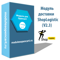 Доставка ShopLogistic (V.2.3)